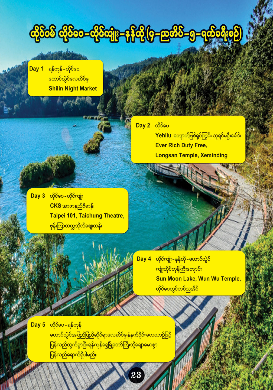 World Bird Travels & Tours
